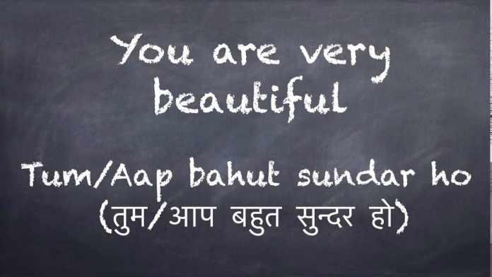 Beautiful Meaning in Hindi
